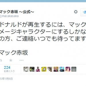 マック赤坂さん マクドナルド再生のため自身をイメージキャラクターにすることを提案