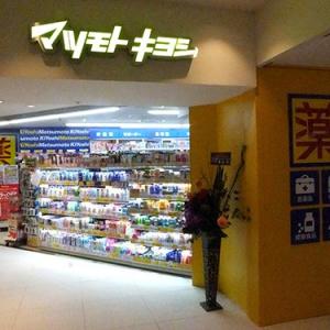 全国展開しているドラッグストア「マツモトキヨシ」が横浜駅周辺に1軒もないのはなぜ?