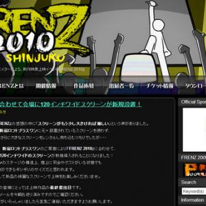 ネットで話題のクリエイター達による新作映像上映イベント『FRENZ 2010』ってどんなイベント?