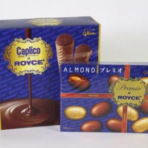 江崎グリコ×ROYCE'だからできたオトナの上質チョコ! ROYCE'コラボの 『アーモンドプレミオ 』『 カプリコスティック』を食べてみた
