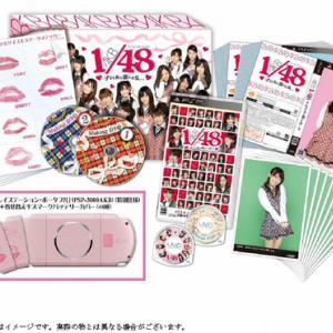『AKB48』がついにゲーム化! さすがの特典満載