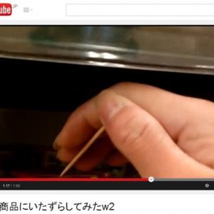 投稿者は過去に殺人予告で逮捕も? スーパーでスナック菓子に爪楊枝を刺す動画が『YouTube』にアップされる