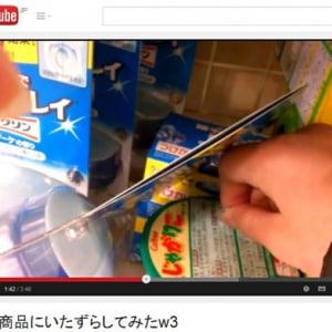 爪楊枝混入の動画投稿者 今度はスナック菓子に1円玉を混入の動画等をアップ
