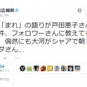 NHK広報局が「偶然にも大河がシャアで朝ドラがマチルダさん…」とツイート