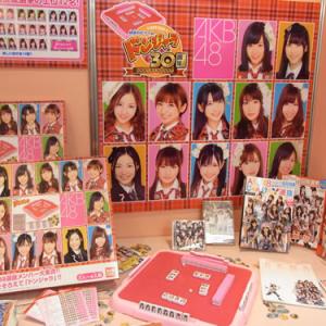 【クリスマスおもちゃ見本市2010】『ドンジャラ AKB48』の役が判明