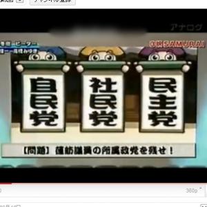 TBS『東京フレンドパーク』が違反行為?BPO放送倫理検証委員会で審議入り