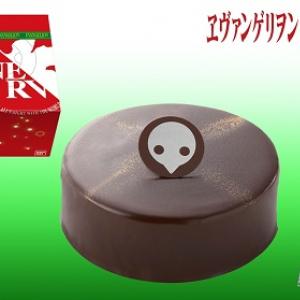 ロンギヌスの槍で使徒をせん滅!? 『エヴァンゲリオンケーキ(使徒チョコレートケーキ)』クリスマス向けに予約開始へ