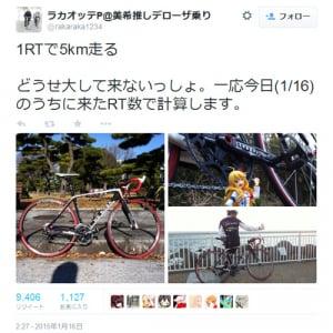 「1RTで(自転車で)5km走る どうせ大して来ないっしょ」とツイート→9346RTで46730㎞走ることに