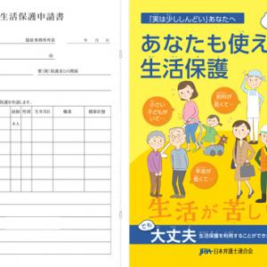 「ためらわずに申請しましょう!」日弁連が制度利用を促すパンフレット作成『あなたも使える生活保護』