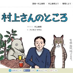 村上春樹さんの質問・相談サイト始まる ノーベル賞候補に「わりと迷惑」