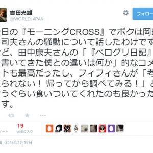 田中康夫さん「岡田斗司夫さんは、その人を人間としてではなくモノとして扱っていたのではないか」 愛人騒動について言及
