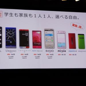 Android搭載ガラケーや『INFOBAR』などスマートフォン4機種を発表 au春モデル発表会レポート