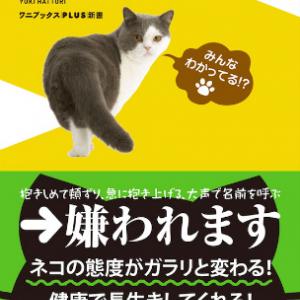 """【ニャーの鳴き声でわかるネコの気持ち】最近話題の""""ネコ本""""『ネコにウケる飼い方』"""