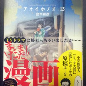 TVドラマは終わっちゃいましたが……まだまだ漫画がある!!! 『アオイホノオ』13巻発売中