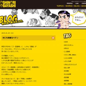 小林よしのりさん「道徳がテーマのときのゴー宣道場に岡田斗司夫をゲストで呼んだことを深く恥じている」