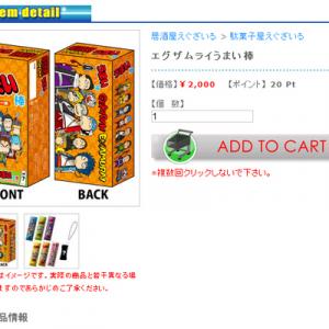 EXILEの駄菓子が高すぎる! うまい棒20本で2000円?