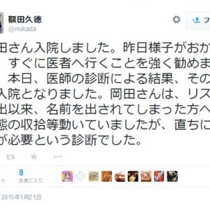 問題のリストはジブリ『熱風』の編集長と閲覧していたもの 渦中の岡田斗司夫さんが入院