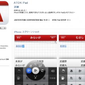 本日発売された『ATOK Pad for iPhone』の評判は?