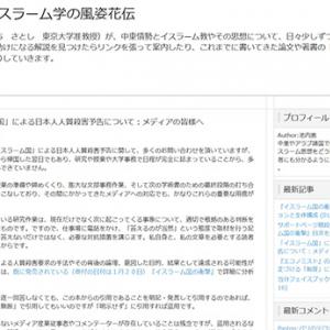 「イスラーム国」による日本人人質殺害予告について:メディアの皆様へ(東京大学准教授 池内恵)