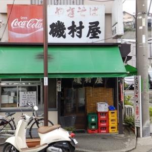 横浜の老舗『磯村屋』で「おでん」を食す!