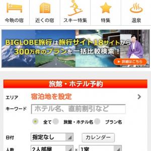 18サイトの宿泊・旅行プランを一度に検索可能! 『BIGLOBE旅行』が『dトラベル』など4社と提携