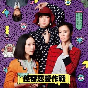 テレ東の人気ドラマ『怪奇恋愛作戦』BD&DVDが発売決定 まだ観てない人は今夜の3話からでも間に合うぞ!
