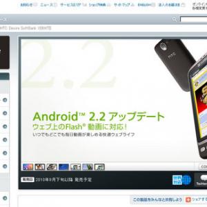 SoftbankがFlashに対応したAndroid2.2の提供を発表 『ニコニコ動画』も見れるように