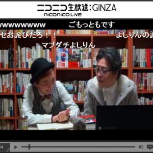 「人はなぜダマされるのか」「チキンペテン」 小林よしのりさんがニコ生で岡田斗司夫さんの騒動や団体『FREEex』について語る