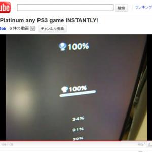 PS3のトロフィーを一瞬で全部集めるゲームプレイヤー