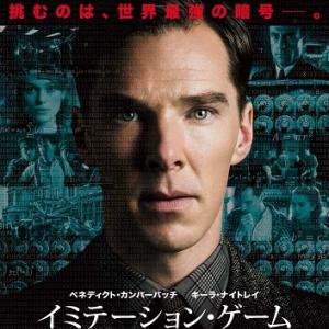 天才数学者vs世界最強の暗号 カンバーバッチ主演『イミテーション・ゲーム』で半世紀越しの秘密が明らかに