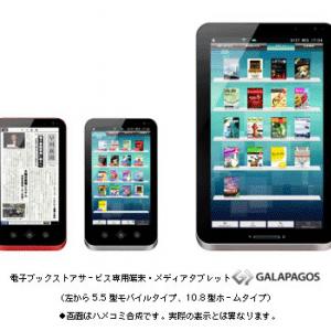 シャープの電子ブック配信サービスが12月スタート 専用タブレット端末『GALAPAGOS(ガラパゴス)』も同時に発売へ
