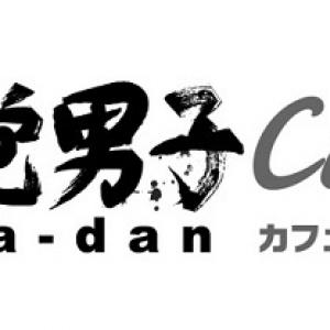 あま~い「壁ドン」サービスも。『甘党男子Cafe』が期間限定でオープン