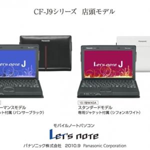 『Let'snote』秋冬モデル ジャケットスタイルで処理速度向上の10.1型ノートPC『J9シリーズ』発売へ