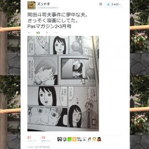 代表作『オタク学入門』に盗作疑惑も浮上の岡田斗司夫さん 騒動はついに漫画に!?