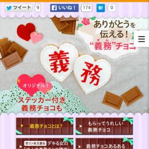 """チョコを贈るのは女性のたしなみ!? 『Yahoo!ショッピング』""""義務チョコ""""企画女子に話を聞いた [オタ女]"""