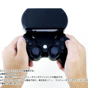 あまり知られてないけど『PSP go』とPS3コントローラは無線で繋がるんです