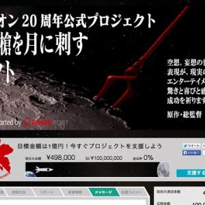 アニメの名シーンを1億円で再現!? クラウドファンディング『ロンギヌスの槍を月に刺すプロジェクト』募集スタート
