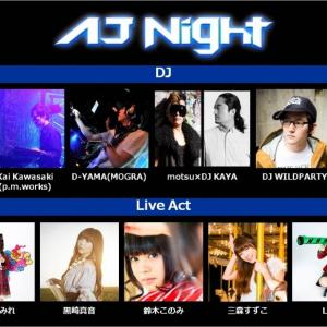 アニソンを立体的に楽しめるアニソンクラブ系新イベント『AJ Night』出演アーティスト発表!