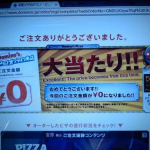 ホントに当たった!(失礼) ドミノ・ピザで25人に1人が無料になるキャンペーン