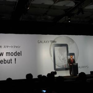 最新のAndroid 2.2を搭載したドコモのスマートフォン 4インチ液晶の『GALAXY S』とタブレット型の7インチ『GALAXY Tab』の2機種を発表