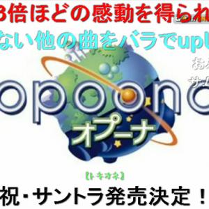 あの伝説のゲーム『オプーナ』のサウンドトラックがついに発売! この日を待っていた
