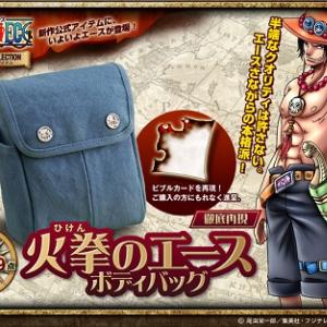 あのバッグを徹底再現! 『ONE PIECE』2010年版公式アイテム『火拳のエース ボディバッグ』
