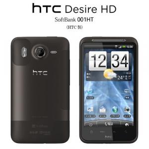 ソフトバンクが最新のAndroid 2.2搭載スマートフォン『HTC Desire HD』を発表