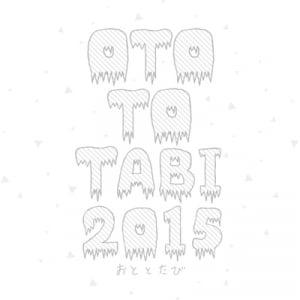 札幌の冬フェス〈OTO TO TABI 2015〉に夙川、本棚のモヨコ、バクバクドキンら追加