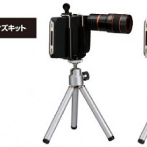 『iPhone 4』のカメラに魚眼や望遠レンズを! 撮影補助レンズキット『PIP-CK4』シリーズ発売へ