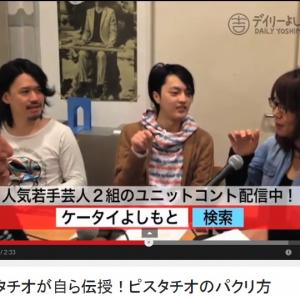 ケータイよしもとで若手芸人コラボのコント番組放送中!