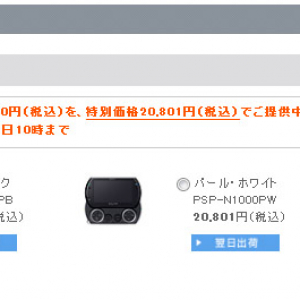 売れないゲーム機『PSP go』をソニーが投げ売り! ソニーですらワゴンセール販売