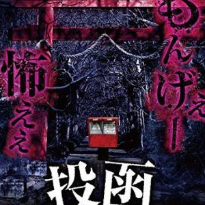 DVD『投函 恐怖ポスト』のパッケージがもんげー便乗ズラ![ホラー通信]