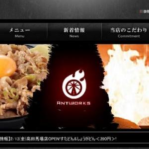 """あの""""すた丼""""のタレがコンビニで。監修商品も登場!10日より販売"""