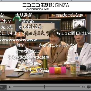 「宮崎駿も同じじゃん」「俺以外は犬か虫」「竹熊さんあつかましい」岡田斗司夫さんのニコ生での過激発言が話題に